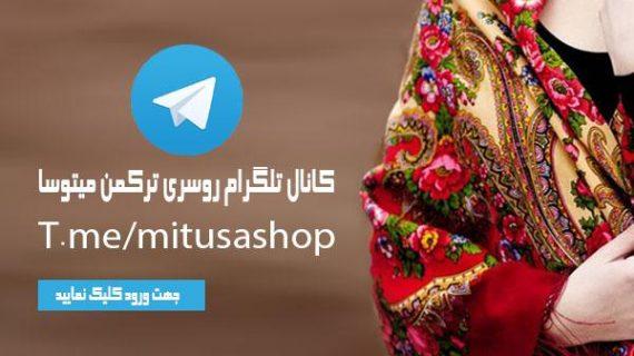 کانال تلگرام روسری ترکمن